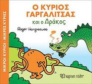 Mr. Tickle and the Dragon Greek Cover