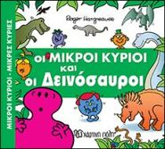 Mr. Men Adventure with Dinosaurs Greek Cover