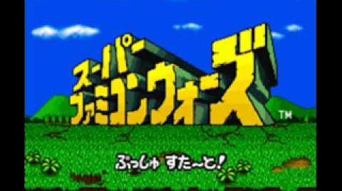 Super Famicom Wars Music - BGM 1 (Hitler's theme song)