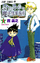 Muhyo & Roji's Bureau of Supernatural Investigation (manga)