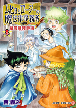 Mazoku Magushi-hen Volume 02