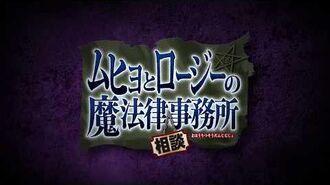 TVアニメ「ムヒョとロージーの魔法律相談事務所」PV