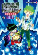 Mazoku Magushi-hen Volume 1