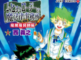 Muhyo & Roji's Bureau of Supernatural Investigation: Mazoku Magushi-hen