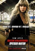 Mission-impossible-4-ghost-protocol-russian-character-banners-lea-seydoux