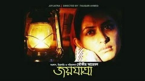 "Bangla Full Movie by Bipasha Hayat ""Joyjatra"""