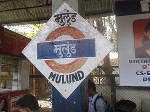 Mulund Station (2)