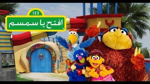 Iftah Ya Simsim - Premiere Episode Clip