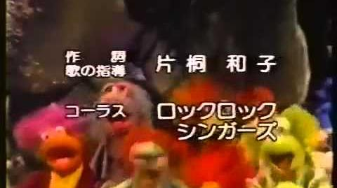 Fraggle Rock Japanese Ending Credits