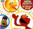Sesame Street (Japan) video