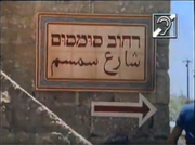 Rechov Sumsum Hebrew-Arabic Sign Mid 80s