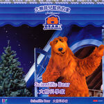 Bear vcd front