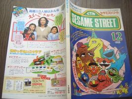 Sesame89
