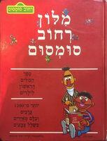 Sesame Street Disctionary Israel