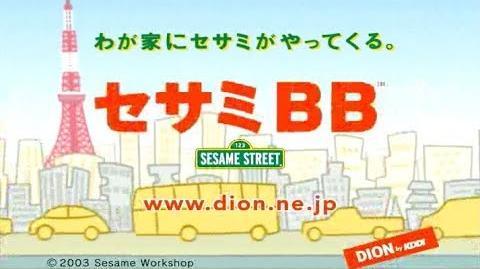 Sesame Dion Japan