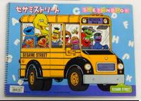 Sesameschoolbus