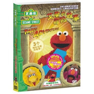 Talesofadventure China DVD