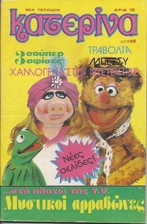 KaterinaMagazine