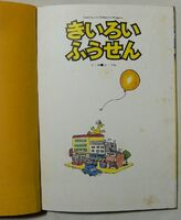 Sslibreyellowballoon