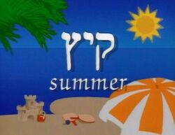 Singseasons-summer