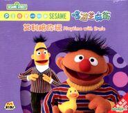 PWMS Ernie Hong Kong VCD
