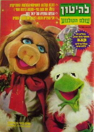 LhitonMagazine(03.08.1979)
