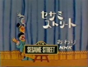 SesameStreetJapaneseCurtain