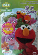 Dinosaurs China DVD