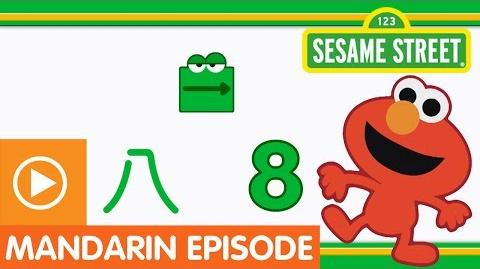 "Sesame Street ""Fun Fun Elmo,"" Episode 16 (A Mandarin Chinese Language Learning Program)"