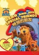 Bear and His Special Friends