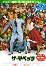 Muppetsjapanposteralt