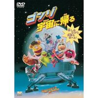 Muppetsfromspace2007japanesedvd