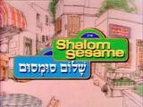 Shalom Sesame