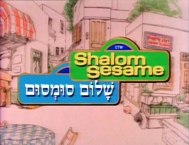 Title.shalom