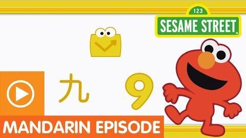 """Sesame Street """"Fun Fun Elmo,"""" Episode 17 (A Mandarin Chinese Language Learning Program)"""
