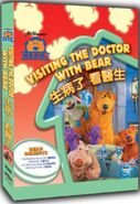 Visiting the Doctor Bear