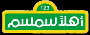 AhlanSimsim