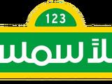 Ahlan Simsim