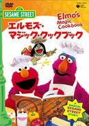 Japan-DVD-ElmosMagicCookbook