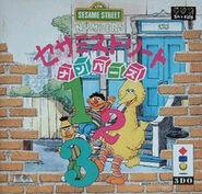 SesameStreetNumbers1995JapaneseFrontCover