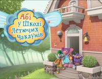 Abi Vulytsa