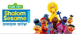Shalom-sesame-header