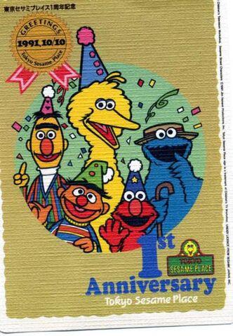 File:Sesameplacepostcard.jpg