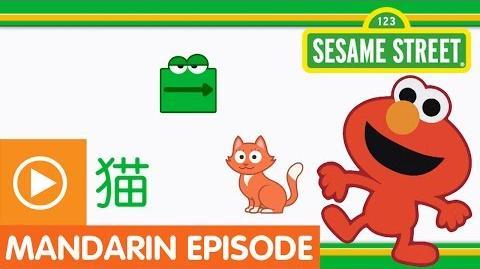 """Sesame Street """"Fun Fun Elmo,"""" Episode 24 (A Mandarin Chinese Language Learning Program)"""