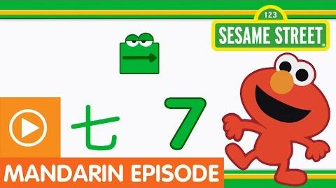 "Sesame Street ""Fun Fun Elmo,"" Episode 15 (A Mandarin Chinese Language Learning Program)"
