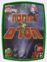 Hebrew-Muppet-Movie-Poster