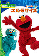 Elmocize Japan 2009