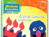 Grover Learns Hebrew