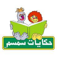 Hikayat Simsim (Jordan)