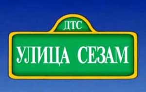 UlitsaSezamSign2
